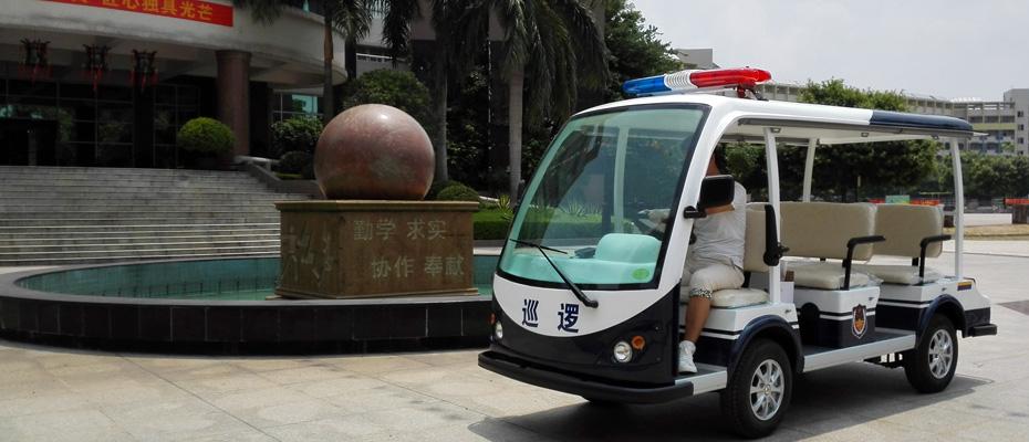 广东轻工职业技术学院校园电动巡逻车