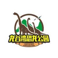 广西龙谷湾恐龙公园