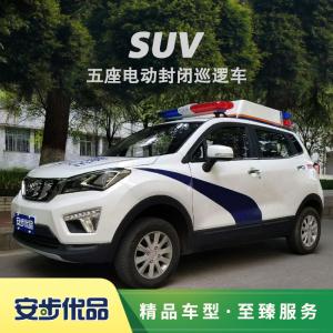 SUV款低速电动巡逻车|五座电动巡逻车|钣金电动巡逻车|铁壳电动巡逻车|电动空调巡逻车