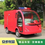 微型消防车,电动消防巡逻车,全封闭电动消防车,两座电动消防车